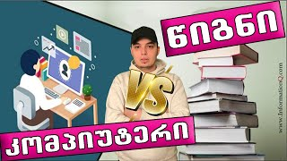 წიგნი თუ კომპიუტერი?! (მარტივი ანალიზი)