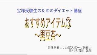 宝塚受験生のダイエット講座〜おすすめアイテム③黒豆茶〜のサムネイル