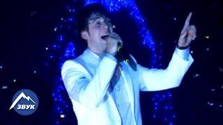 Азамат Биштов - Остановись   Концертный номер 2013
