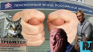 Пенсионная реформа 2018. Кому на пенсии жить хорошо? Чудеса путинского режима.