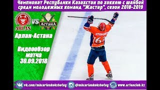 Видеообзор матча МХК 'Арлан' МХК 'Астана' игра 1, 30 09 2018