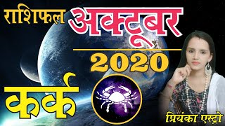 KARK Rashi - CANCER Predictions for OCTOBER- 2020 Rashifal | Monthly Horoscope | Priyanka Astro