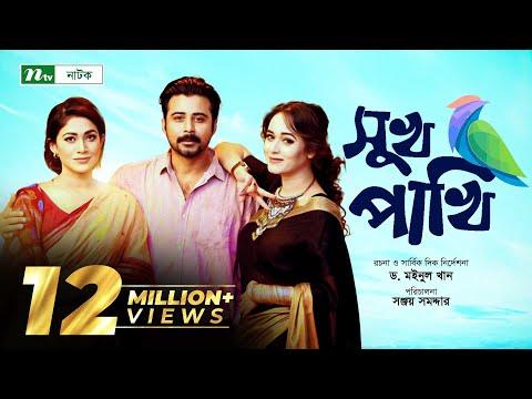 Special Teleflim : Sukh Pakhi   সুখ পাখি   Afran Nisho   Peya Bipasha   Ahona   NTV Natok 2020