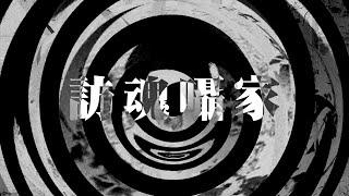 【朗読】 訪魂囁家 【夜行堂奇譚】