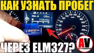 Как узнать СКРУЧЕННЫЙ ПРОБЕГ через ELM327?