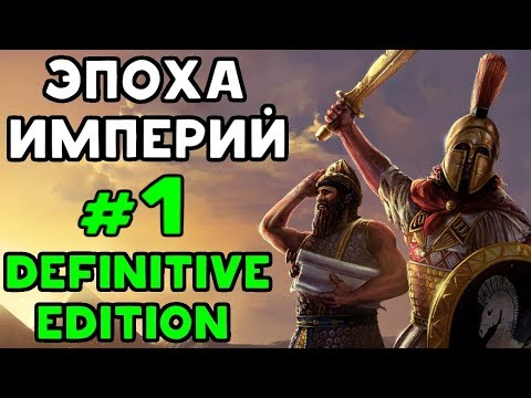 Age of Empires: Definitive Edition | ЛЕГЕНДАРНАЯ СТРАТЕГИЯ