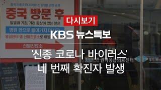 [KBS 뉴스특보 다시보기] '신종 코로나바이러스' 국내 4번째 확진 환자 발생 (27일 12:00~)