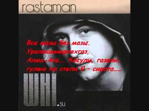 Растаман   Не нужна мне корона Текст
