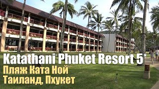 Katathani Phuket Beach Resort 5*, Пхукет, Пляж Ката Ной
