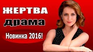 Жертва (2016) русские драмы 2016, драмы про любовь, криминал.