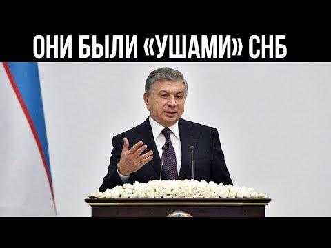 Мирзиёев: Настало время отменить должность «махалла посбони», которые были «ушами» СНБ