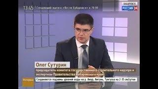 Вести-Хабаровск. Интервью с Олегом Сутуриным