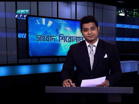 04 PM News Headline || সংবাদ শিরোনাম || 06 April 2021 || ETV News