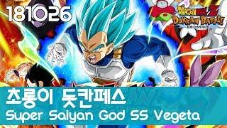 드래곤볼 폭렬격전(돗칸배틀) 초롱이 돗칸페스 / Super Saiyan God SS Vegeta Summon