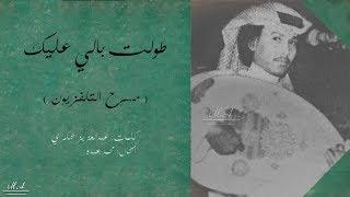 تحميل اغاني محمد عبده - طولت بالي عليك | مسرح التلفزيون ١٩٧٠م MP3