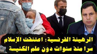 اغاني حصرية الرهينة الفرنسية: اعتنقت الإسلام سرا منذ سنوات دون علم الكنيسة تحميل MP3