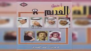 تحميل اغاني Law Jareet أحمد الجميري - لو جريت MP3