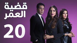 Kadiat Omr - Ep 20 - قضية عمر الحلقة