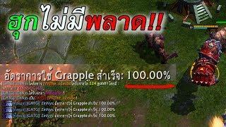 Hon | Gauntlet - ฮุก 100 %