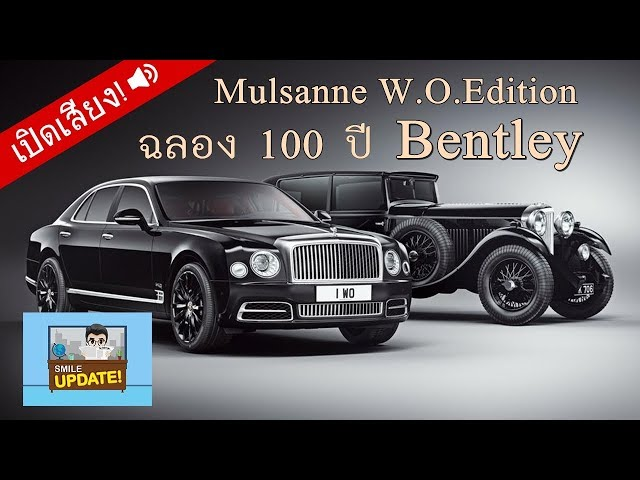 Smile Update: Bentley ฉลอง 100 ปี ด้วยรถรุ่นพิเศษ Mulsanne W.O.Edition by Mulliner