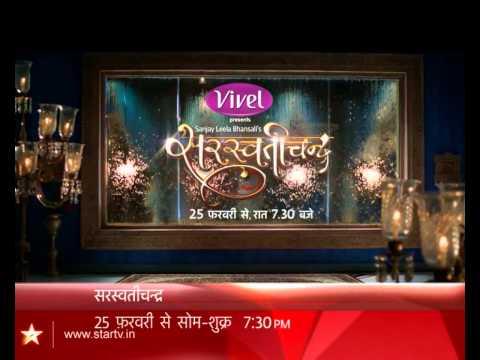 saraswatichandra show screenshot