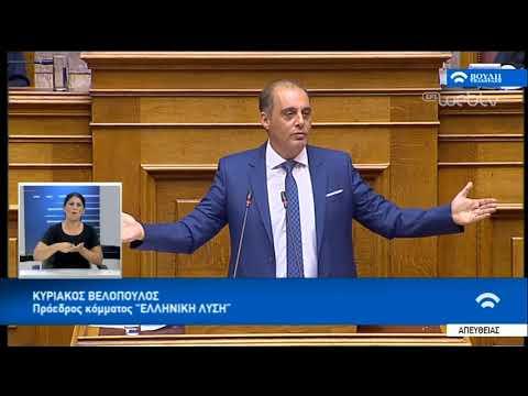 Ομιλία Κ. Βελόπουλου στη Συζήτηση για τις Προγραμματικές Δηλώσεις | 22/07/2019 | ΕΡΤ