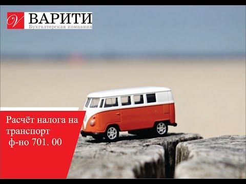 Расчёт налога на транспорт ф-но 701. 00