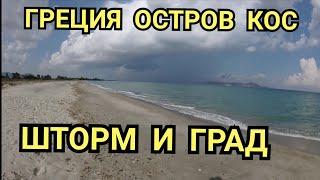 Шторм в Греции сильный ливень град и сразу солнце....