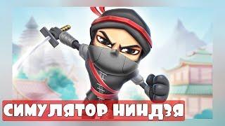 СИМУЛЯТОР НИНДЗЯ, МУЛЬТИК ИГРА НА АНДРОИДЕ - Ninja fun run [ИГРЫ ДЛЯ ДЕТЕЙ]