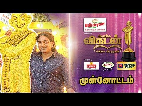 Ananda Vikatan Cinema Awards 2017: Curtain Raiser Part 4