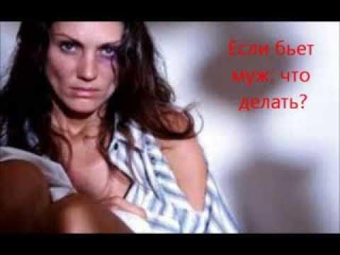 Муж бьет жену: что делать? Советы психолога