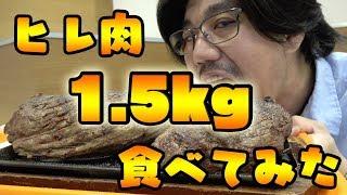 大食いヒレステーキ1.5kg食べてみた!!
