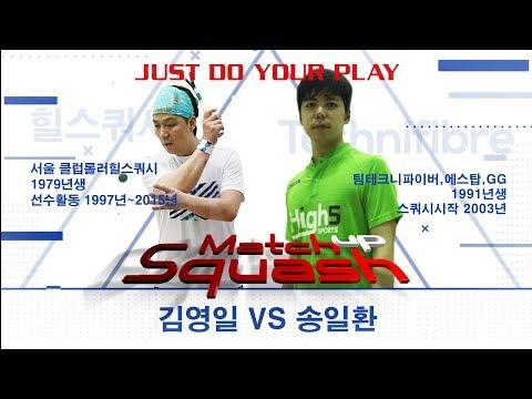 [매치업스쿼시] 김영일 vs 송일환