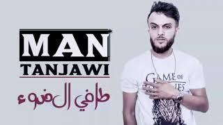 تحميل اغاني man tanjawi 2019 ( tafi daw ) طافي الضوء أول أغنية في سنة 2019 لرابور مان طنجاوي 2442vues 459 1 MP3