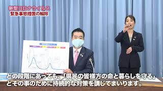 【知事にきく‼】緊急事態措置の解除(令和2年5月15日)