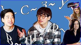 Соревнование по произношению русских слов корейцами! | Корейские парни Korean guys
