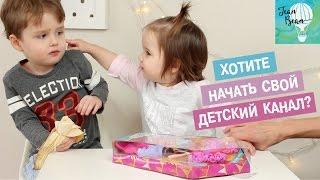 Хотите начать СВОЙ детский канал на YouTube? Подумайте дважды!