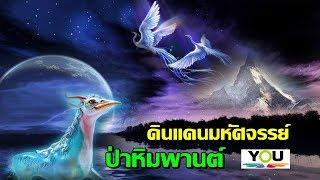 เปิดตำนานสุดลึกลับของป่าหิมพานต์ (The Legend of Himmapan)