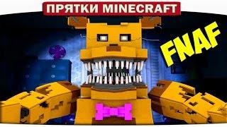 Злые игрушки в Комнате Диллерона - Прятки Майнкрафт FNAF 46