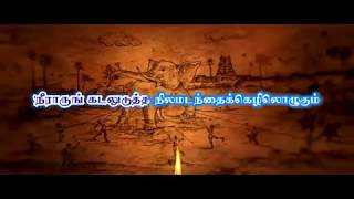Official tamil thai vazhthu Original version with lyrics
