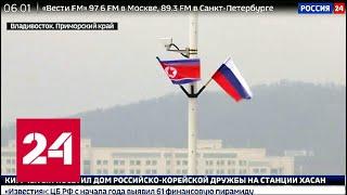 В России Ким Чен Ына встретили хлебом и солью - Россия 24