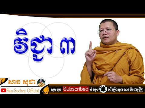 san sochea វិជ្ជា ៣ san sochea official