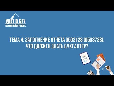 Тема 4: Заполнение отчёта 0503128 (0503738). Что должен знать бухгалтер?