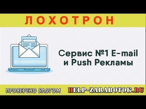 Сервис №1 E Mail и Push Рекламы - реальные отзывы