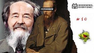 Booknews, everyone | Солженицын в комиксах и Достоевский под запретом