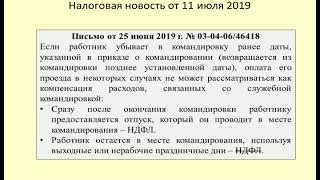 11072019 Налоговая новость о НДФЛ по командировочным расходам / travel expenses