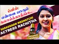 Will Saravanan return or not? Actress Rachitha Meenakshi Exclusive Interview