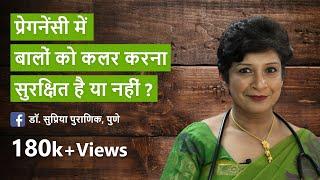 प्रेगनेंसी में बालों को कलर करना सुरक्षित है या नहीं ? Hair color during pregnancy?   Dr. Supriya