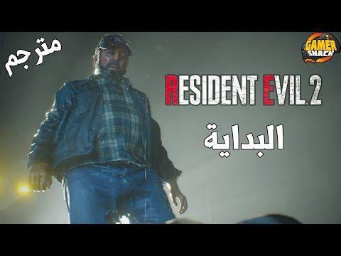 [ مترجم ] Resident Evil 2 ????أول دقائق من اللعبه