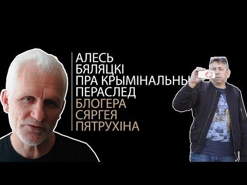 А. Беляцкий об уголовном преследовании С. Петрухина